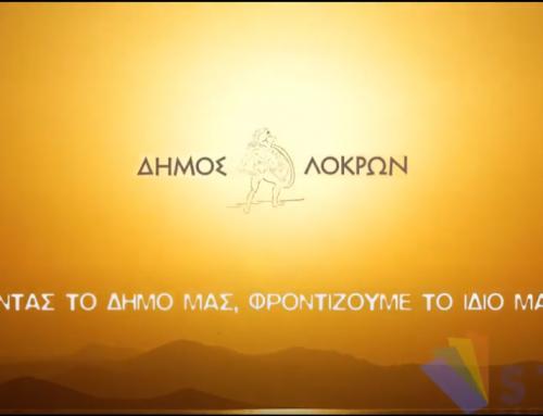 Δήμος Λοκρών