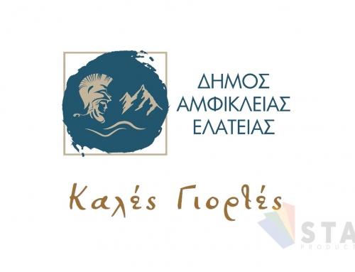Δήμος Αμφίκλειας – Ελάτειας